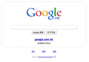 No buscador Google na China foi inserido um link para o Google Hong Kong como alternativa à censura.